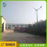 山東藍潤批量供應中小型水準軸風力發電機家庭用風力發電機
