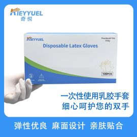 【奇悅】廠家直銷批發一次性使用乳膠手套 防油防塵耐用手套