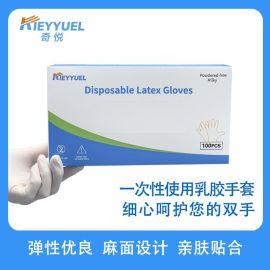 【奇悦】厂家直销批发一次性使用乳胶手套 防油防尘耐用手套