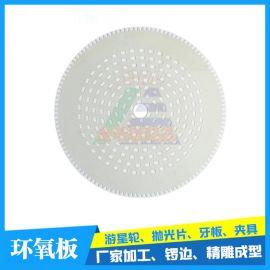 深圳 游星轮加工 玻纤板 研磨游星轮 夹具加工