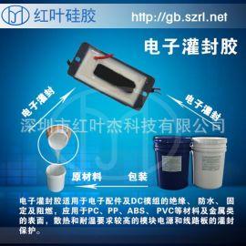 線路板專業灌封硅膠