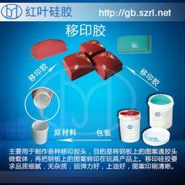 移印軟膠、移印膠頭原材料移印硅膠材料