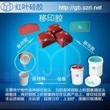 移印软胶、移印胶头原材料移印硅胶材料