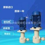 KUOBAO国宝KP-25VK-1/2直立式耐酸碱泵浦