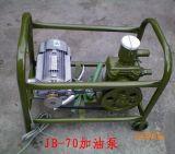 飛  手電二用計量加油泵