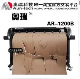 服装cad切绘一体机,服装绘图仪,服装笔式绘图仪,绘图机st-1200B