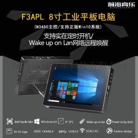 F3APL升级版8寸迷你工业触摸平板一体机 工控电脑主机