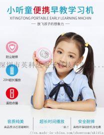小听童蓝牙便携式儿童音箱故事机学习机