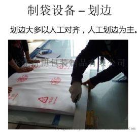 海绵厂家-珍珠棉袋子制作工艺流程
