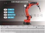 总代理欢颜自动焊接机器人工业机器人