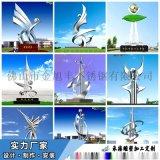 大型不鏽鋼雕塑佛山加工廠定製,公司標誌景觀雕塑廠家
