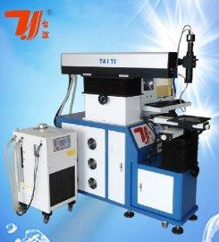 激光焊机 YAG自动焊接机 东莞台谊机械厂