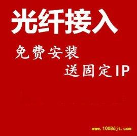 广州光纤接入--免费安装,3折优惠