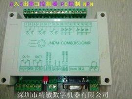JMDM-COM6DI5DOMR数字量IO模块工业单片机数字量串口控制器