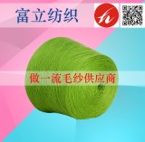 供应2015年濮院最流行纱线:长毛貂、大粗兔毛纱、长兔毛纱线