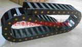 化工機械專用尼龍拖鏈 塑料拖鏈
