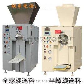 干粉砂浆包装机,粉体称重包装机,阀口定量包装秤