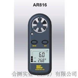 希玛AR816+风速仪 数字风速计