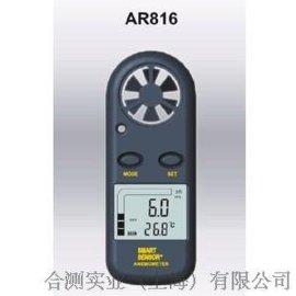 希瑪AR816+風速儀 數位風速計