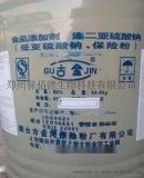 連二亞硫酸鈉(保險粉)