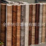 玻璃热转印木纹纸印刷工厂