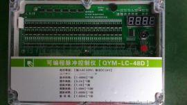 QYM-LC-48D脉冲控制仪价格