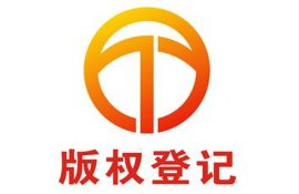 提供版权登记,计算机软件著作权登记,中国版权登记