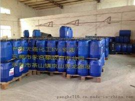 代理台湾大连EVA乳液DA-102H