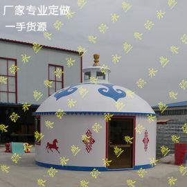 枣强永盛 定制玻璃钢蒙古包 可移动包房 新型农村改造 草原蒙古包