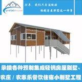裝配式鋼結構活動房別墅 可拆卸仿木屋 可提供設計圖紙