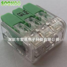 原装三位照明连接器 **替代WAGO万可221-413 带VDE、UL认证