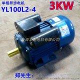 YL系列220V單相非同步電機YL100L2-4 3KW 4極 上海本速品牌電機