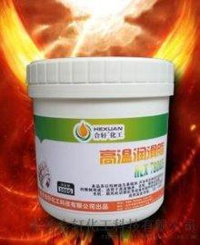 南宁高温润滑脂400度/500度/600度/800度高温润滑脂