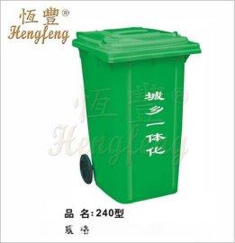 塑料垃圾桶/四川省恒丰塑胶有限公司