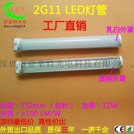2G11橫插燈管322mm12W  LED橫插燈 替換傳統H管雙管 寬電壓 專業定制生產廠家