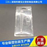 深圳宝安福永松岗吸塑包装供应 电子烟PVC吸塑包装