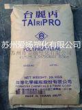 【现货】PP/台湾台化/F4007 膜级 食品级 透明级, 耐高温