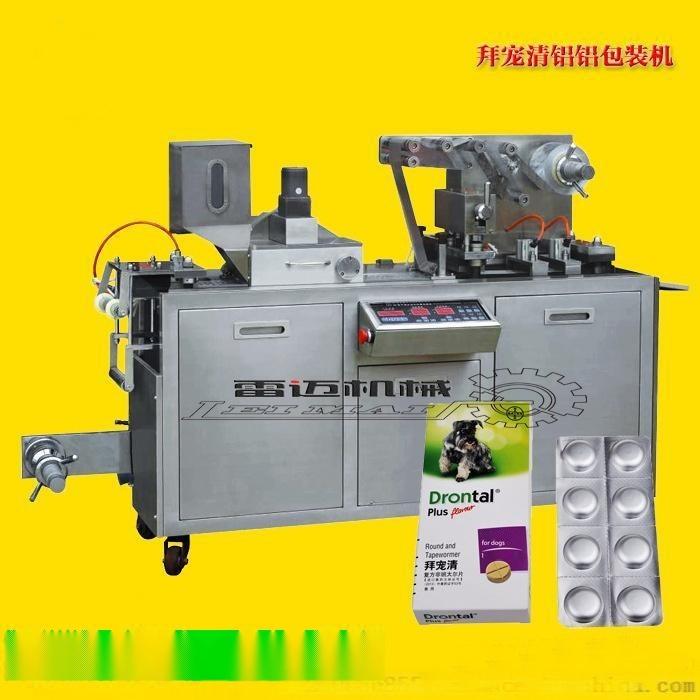 异形药片铝塑包装机,全自动药板药片铝铝包装机