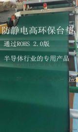 江苏,上海,浙江 环保防静电台垫