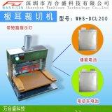 现货供应聚合物动力电池切极耳机WHS-DCL200