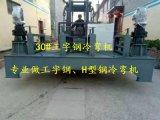 300型工字鋼冷彎機