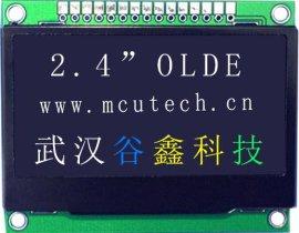 2.8寸OLED液晶屏模块超宽温、高亮度户外手持设备液晶屏