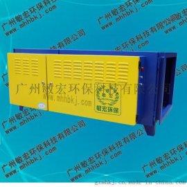 敏宏工业油烟净化器厂家 MH-8F/JD工业油烟净化器价格