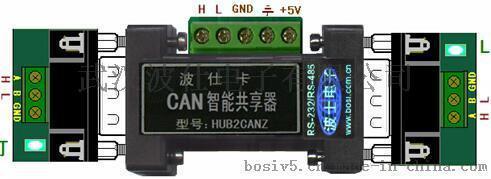 波士HUB2CANZ型2路对1路CAN智能共享器