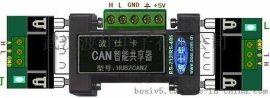 波士HUB2CANZ型2路對1路CAN智慧共用器