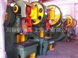 上海川振公司自产自销冲压机床设备 J21-160T钢板冲床