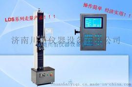 LDS济南川佰电子拉力试验机