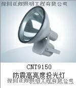 CNT9150-J1000W防震高亮度投光灯正辉照明厂家