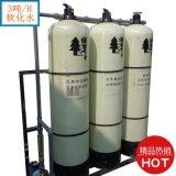 全自动软化水设备 全自动锅炉软化水设备【高配 厂家直销】