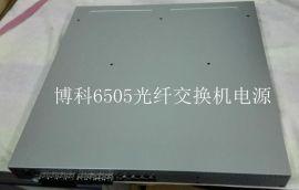 博科6505光纤交换机电源